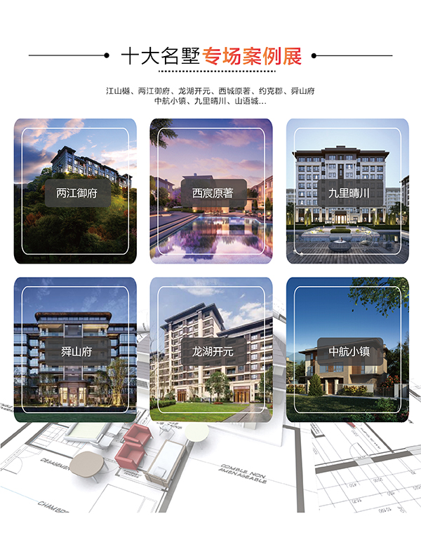 2019重慶別墅裝修重點樓盤設計方案專場設計展
