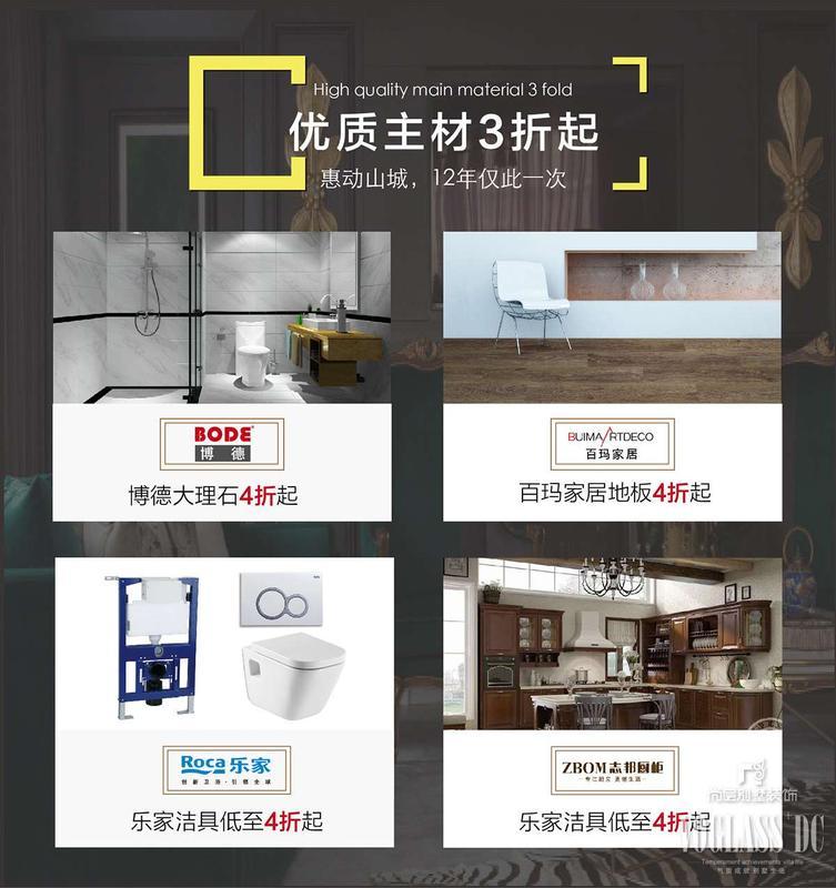 尚層裝飾歐瑞錦江大酒店家具產品活動促銷
