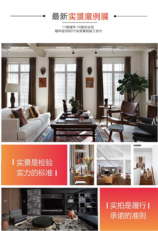2019重慶國際別墅設計實景案例展尚層裝飾聯系電話是多少
