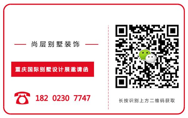 2019重慶國際別墅裝修設計展活動 邀請函領取