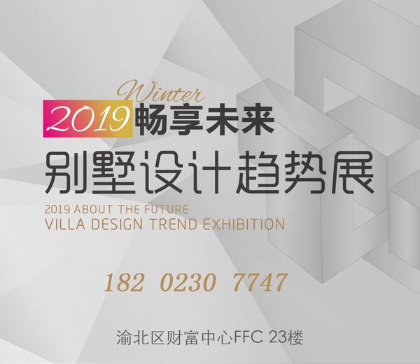 尚層裝飾 2019重慶國際別墅設計展覽會