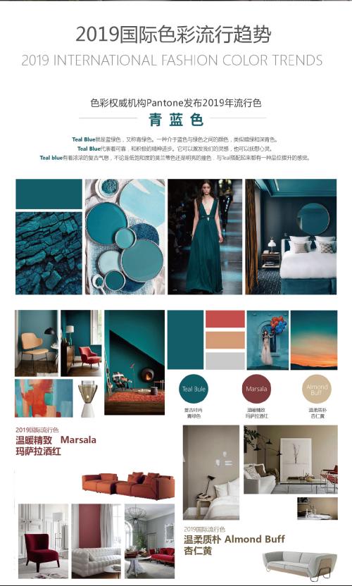 2019重慶國際色彩流行趨勢 頂級國際別墅設計展
